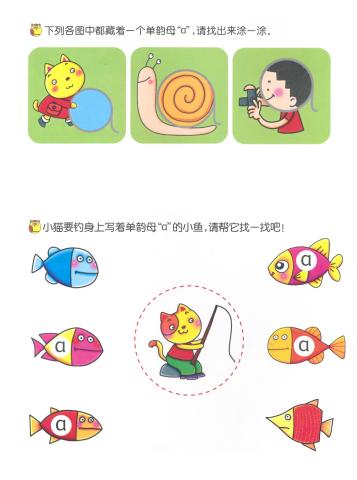 语文幼小衔接幼儿操作手册下载,可打印
