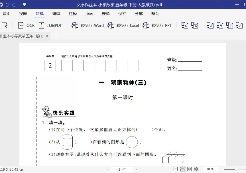 萬興PDFelement「7.5.1.4782」中文绿色已激活版