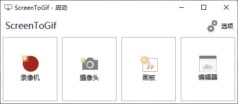 ScreenToGif启动界面